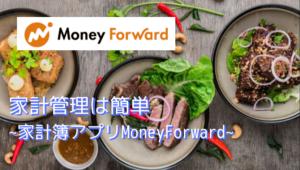 家計管理は簡単 _家計簿アプリMoneyForward_