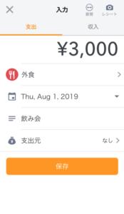 MoneyForward携帯入力画面