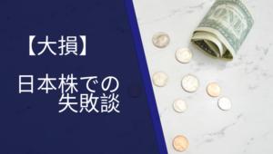 日本株での失敗談
