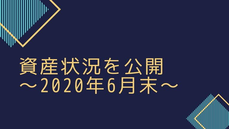 資産状況を公開 ~2020年6月末~[1]